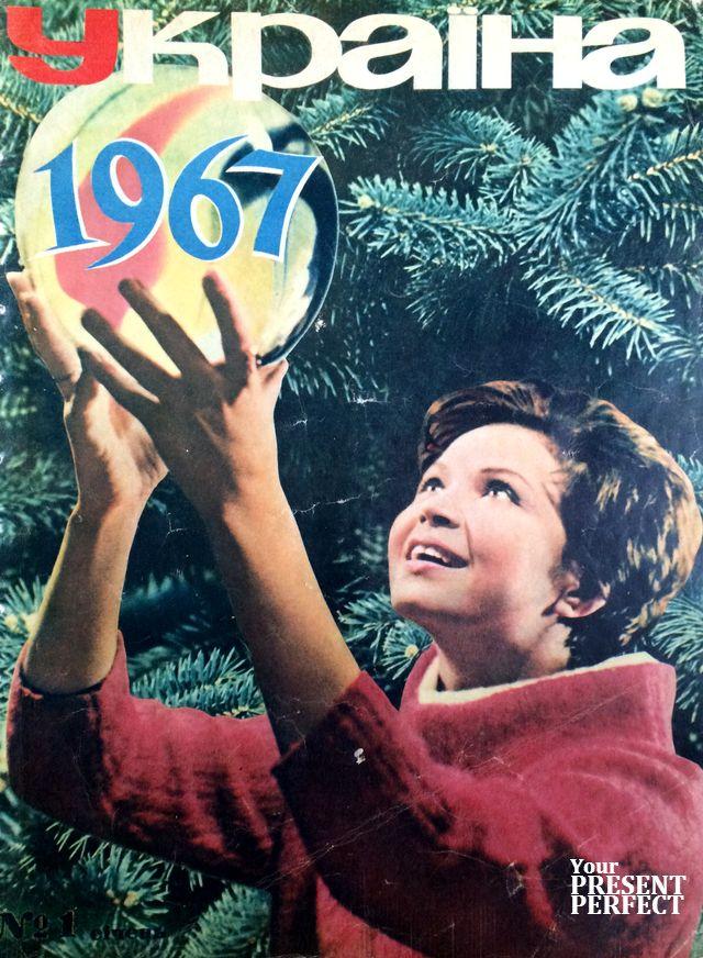 Журнал Украiна №1 1967