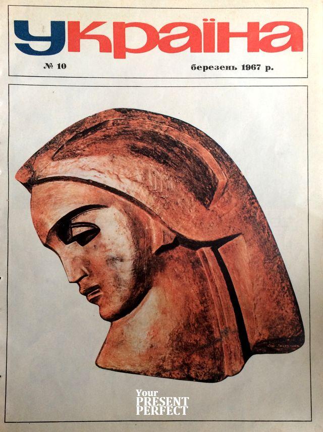 Журнал Украiна №10 1967