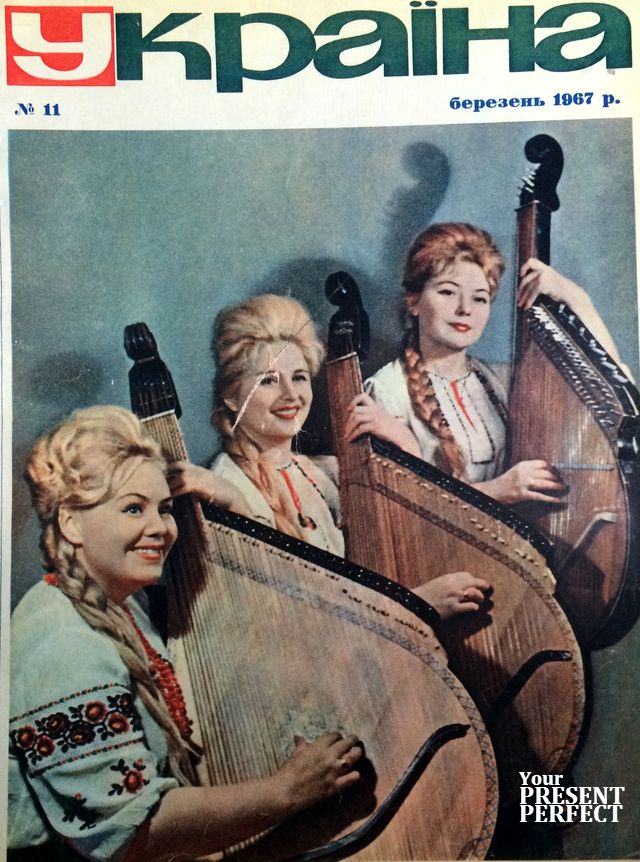 Журнал Украiна №11 1967