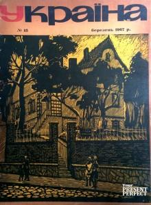 Журнал Украiна №13 1967
