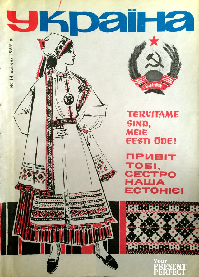 Журнал Украiна №14 1969