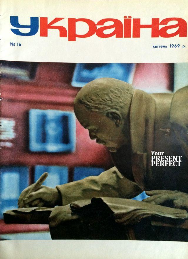 Журнал Украiна №16 1969
