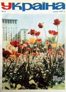 Журнал Украiна №17 1969