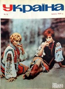 Журнал Украiна №18 1969