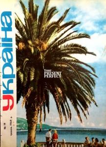 Журнал Украiна №19 1969