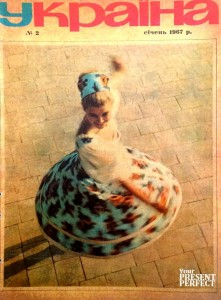 Журнал Украiна №2 1967