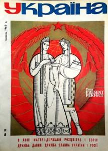 Журнал Украiна №21 1969
