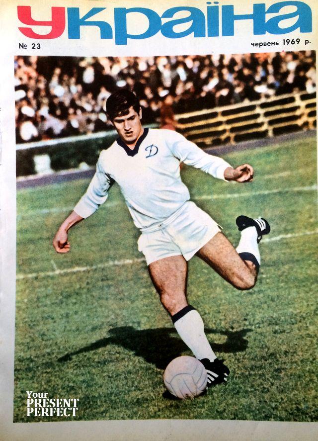 Журнал Украiна №23 1969