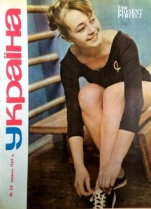 Журнал Украiна №24 1969
