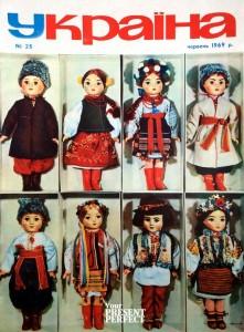 Журнал Украiна №25 1969