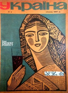 Журнал Украiна №3 1967