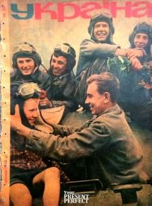 Журнал Украiна №36 1968