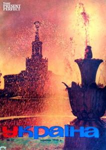 Журнал Украiна №37 1968
