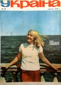 Журнал Украiна №38 1968