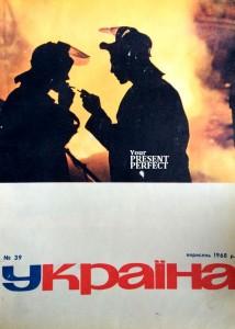 Журнал Украiна №39 1968