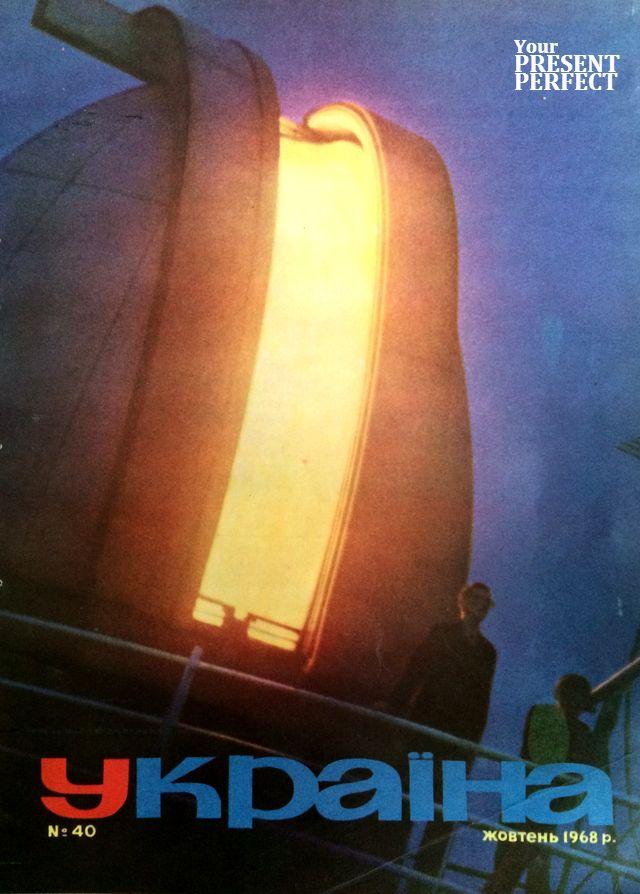 Журнал Украiна №40 1968