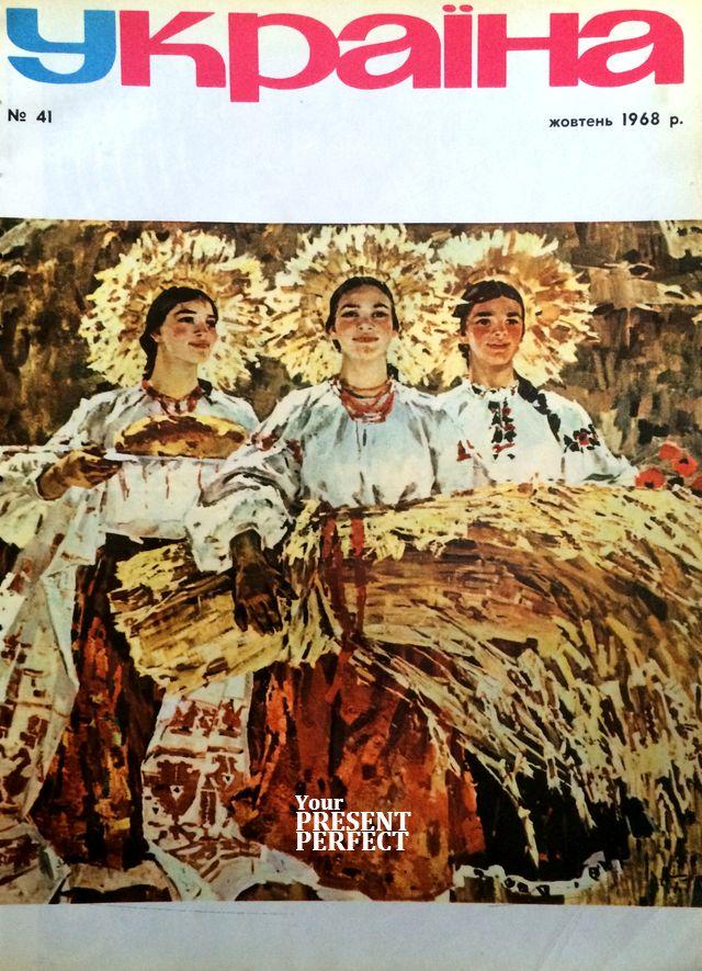 Журнал Украiна №41 1968