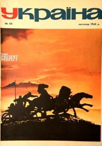 Журнал Украiна №44 1968