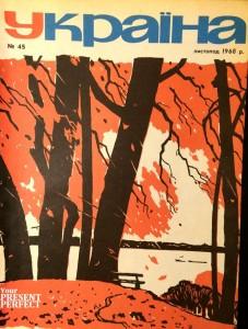Журнал Украiна №45 1968