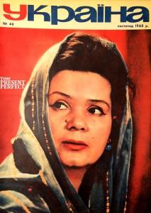 Журнал Украiна №46 1968