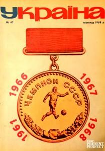 Журнал Украiна №47 1968