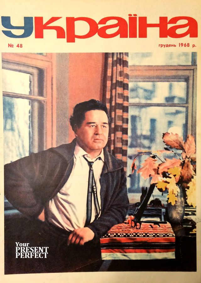 Журнал Украiна №48 1968