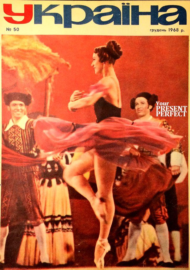 Журнал Украiна №50 1968
