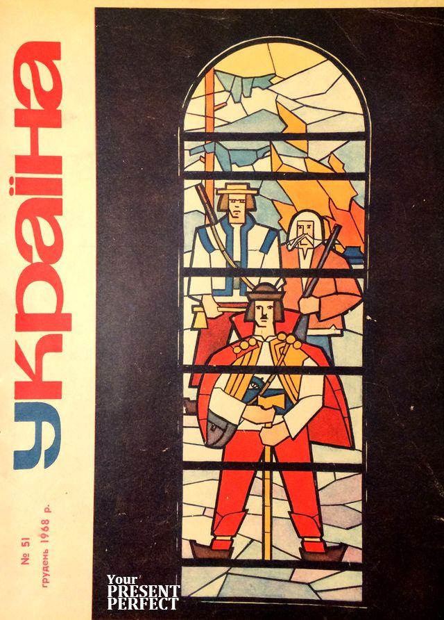 Журнал Украiна №51 1968