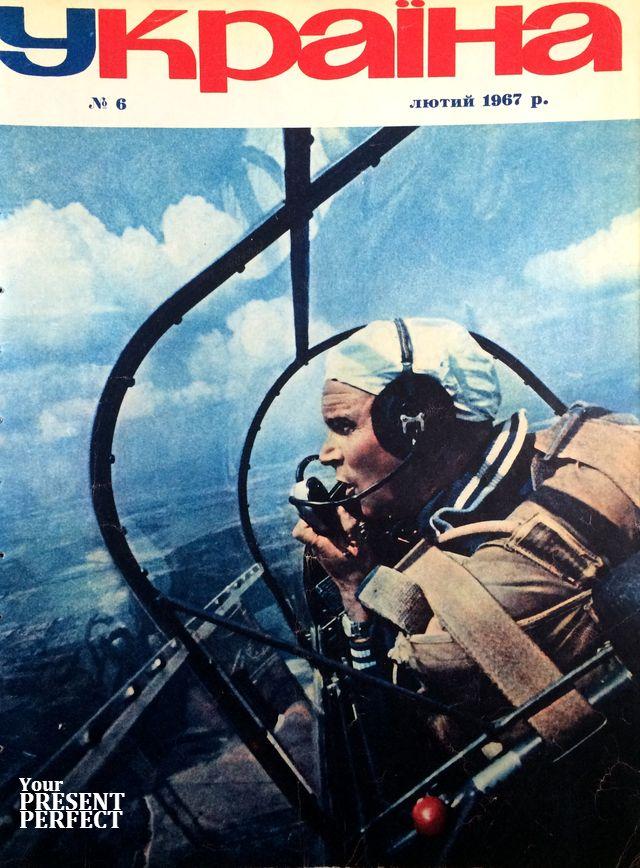 Журнал Украiна №6 1967