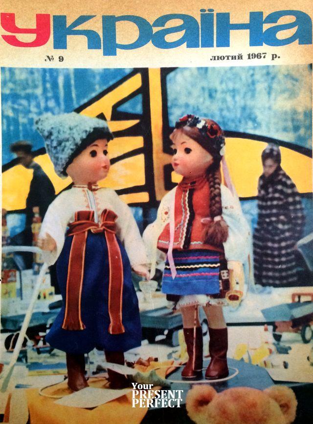 Журнал Украiна №9 1967