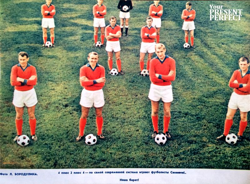 Фото 1967 год. Футбол. Салават. Журнал Огонек 1967 г.