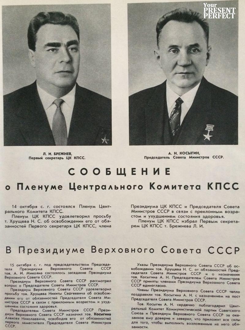 Избрание Л.И.Брежнева Первым секретарем ЦК КПСС