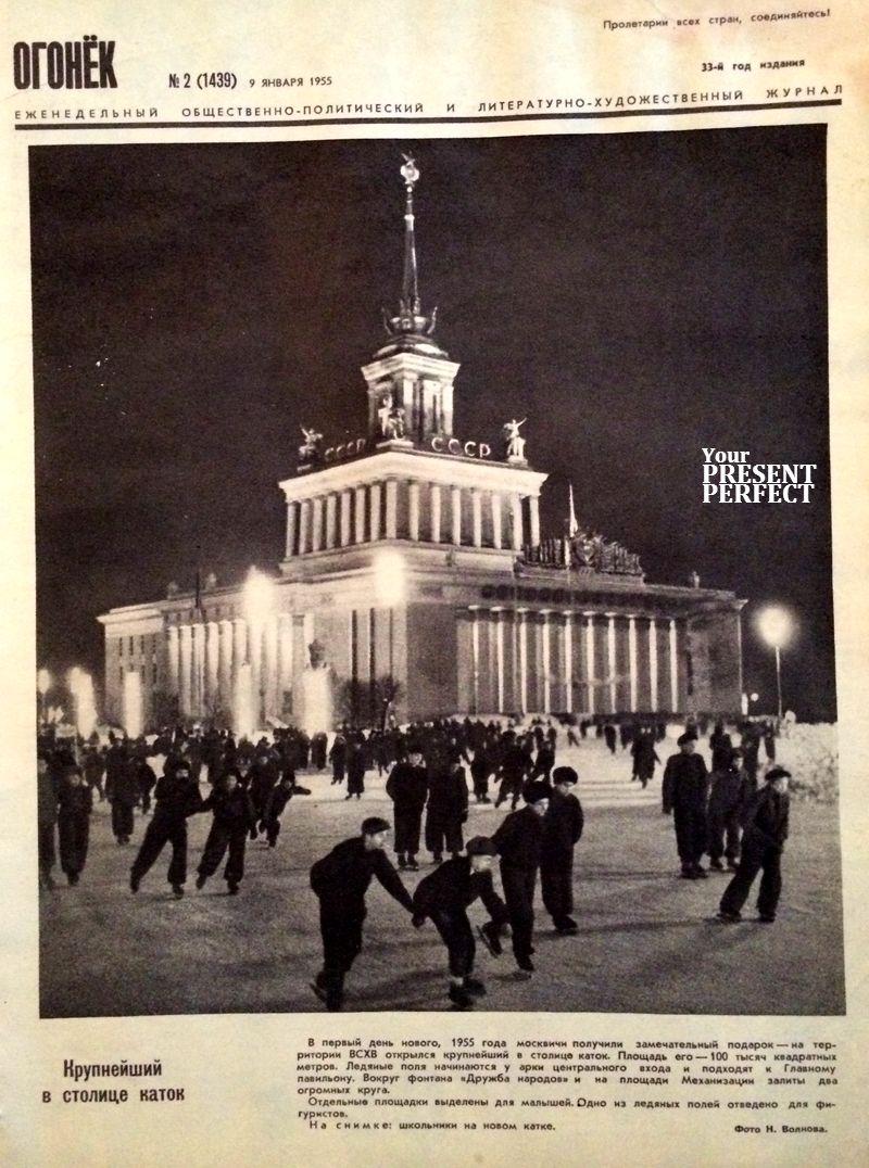 Крупнейший в столице каток. 1955 год. Журнал Огонек.