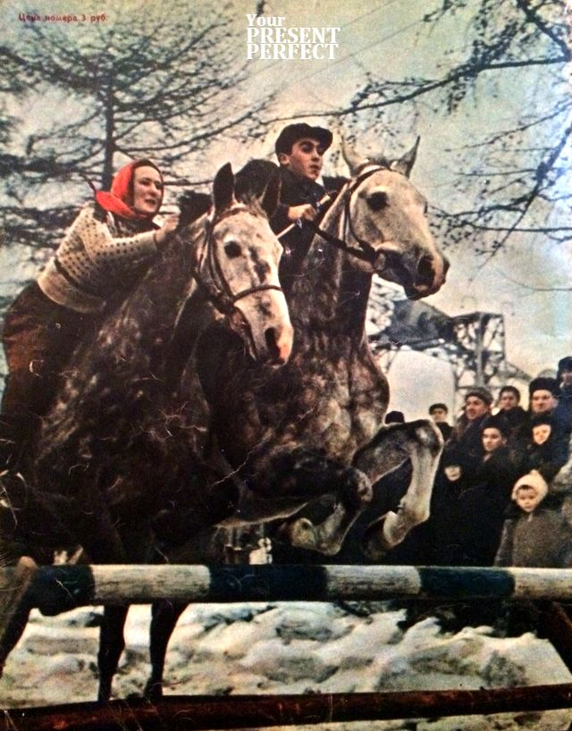 Москва. Сокольники. 1959 г. Журнал Огонек.