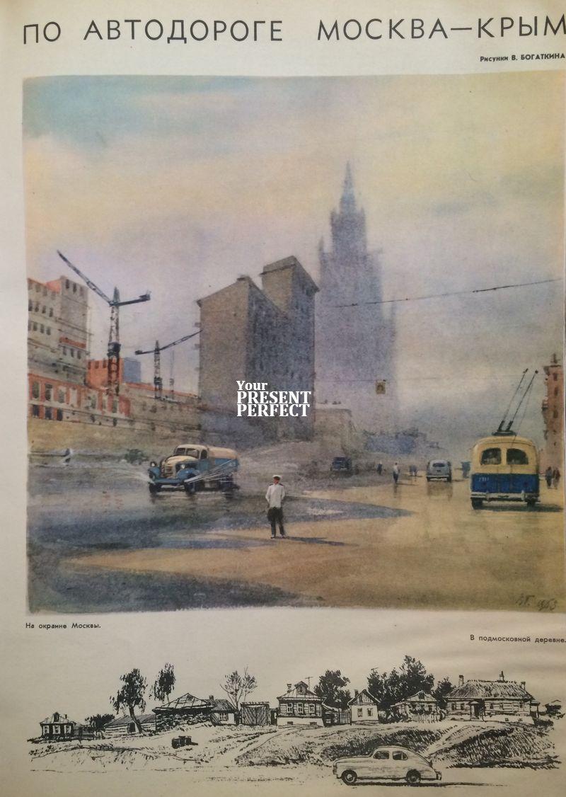 По автодороге Москва-Крым. Огонек 1953г.