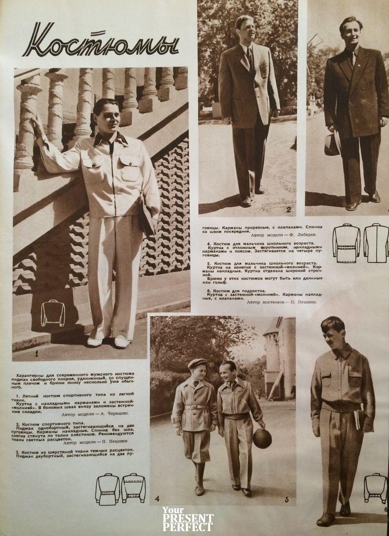 Костюмы. Мужская мода 1953г. Журнал Огонек.