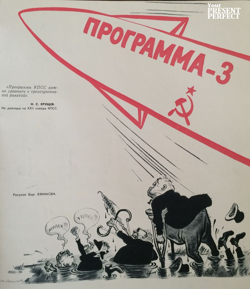 """Карикатура """"Программы КПСС"""""""