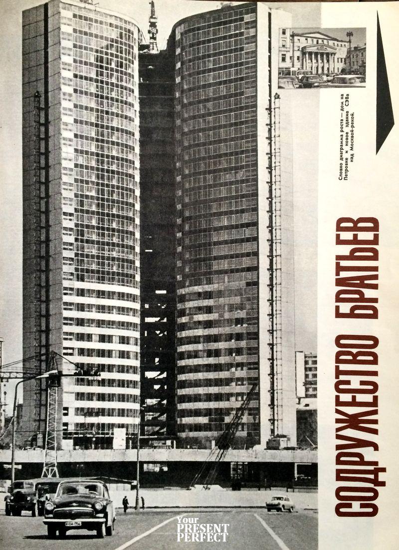 Новое здание СЭВа в Москве. 1967 год