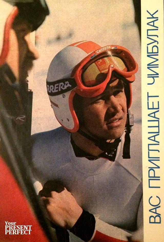 Валерий Макеев, один из сильнейших слаломистов страны. Чимбулак 1986 г.