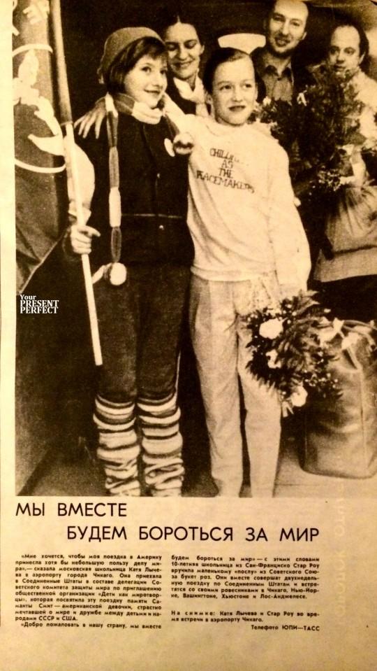 Катя Лычева и Стар Роу во время встречи в аэропорту Чикаго. 1986.