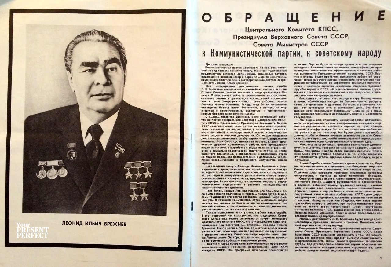 Умер Л.И. Брежнев. 1982 г.