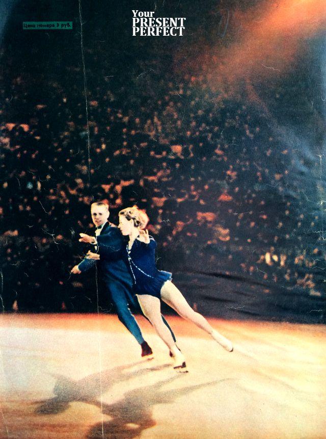 1960 г. Выступают фигуристы Нина и Станислав Жук.
