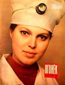 Журнал Огонек №10 март 1971