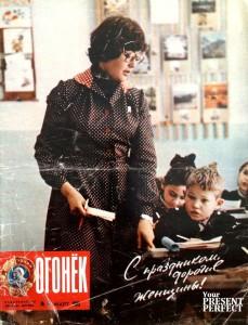 Журнал Огонек №10 март 1983