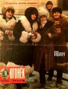 Журнал Огонек №10 март 1984