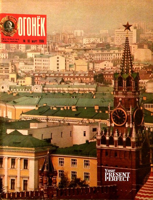 Журнал Огонек №10 март 1986