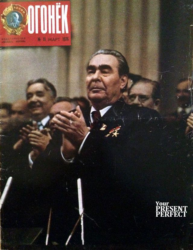 Журнал Огонек №11 март 1976