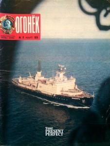 Журнал Огонек №11 март 1978