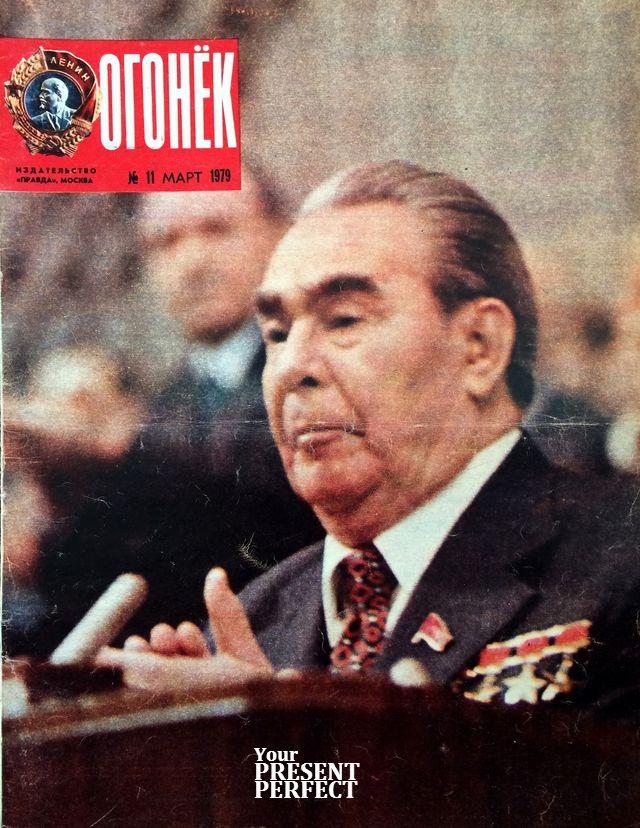 Журнал Огонек №11 март 1979