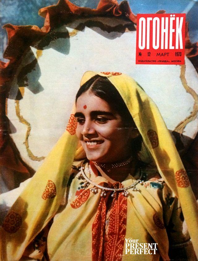Журнал Огонек №12 март 1973